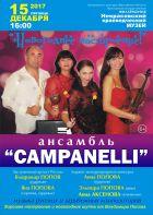 ансамбль Campanelli
