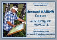 b_200_0_16777215_00___images_img_2021_grafika-evgeniya-kashina_1.jpg