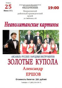 b_200_0_16777215_00___images_img_2021_kontsert-ansamblya-zolotye-kupola_1.jpg