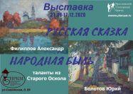b_200_133_16777215_00___images_img_2020autumn_russkaya-skazka-narodnaya-byl_1.jpg