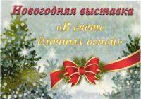 новогод выст002 a