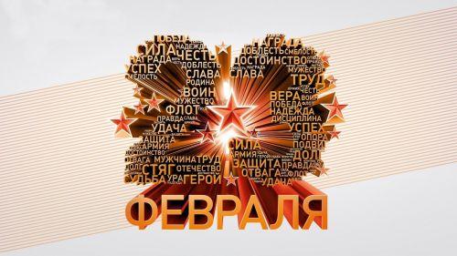 b_500_0_16777215_00___images_img_2021_s-dnyom-zashchitnika-otechestva-21_1.jpg