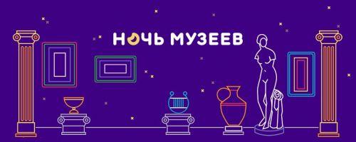 night museums logo