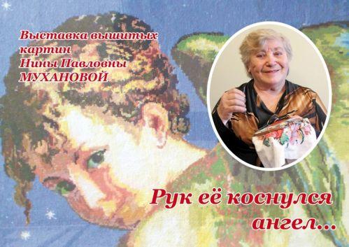 Муханова a