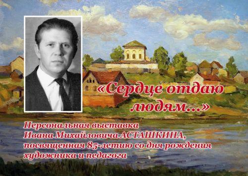 Асташкин выставка a
