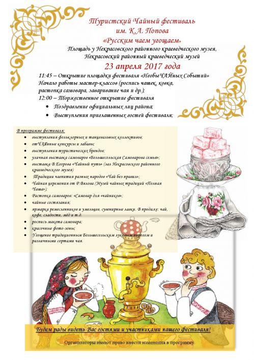 Чайный фестиваль