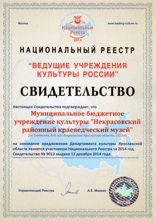 нац реестр-2014 a