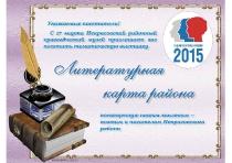 Литературная выставка