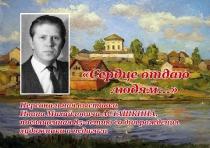 Открытие выставки к 85-летию И. М. Асташкина_31