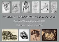Открытие выставки рисунков братьев Сорокиных_1